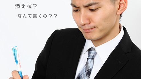 履歴書の送付状・添え状の例文・見本・書き方
