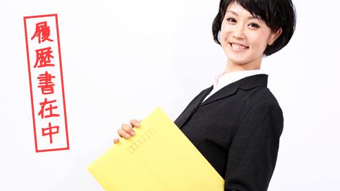 【履歴書在中】履歴書を送る封筒の正しい書き方【○○部御中】