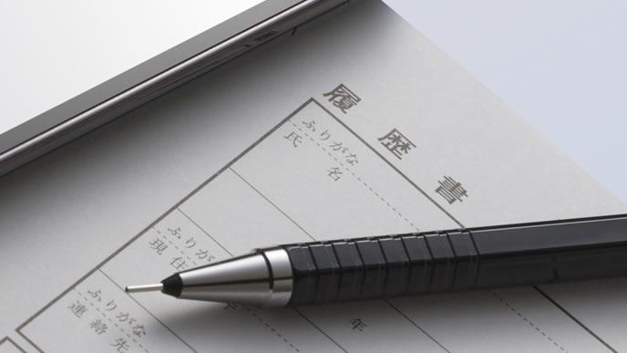ペンと履歴書とスマートフォン