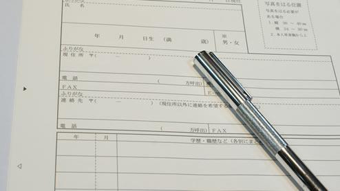 履歴書の職歴の書き方と具体的な例文
