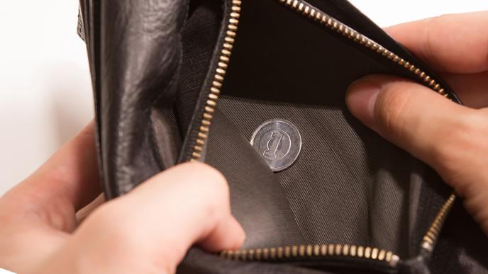 中身が1円しかない財布の中身