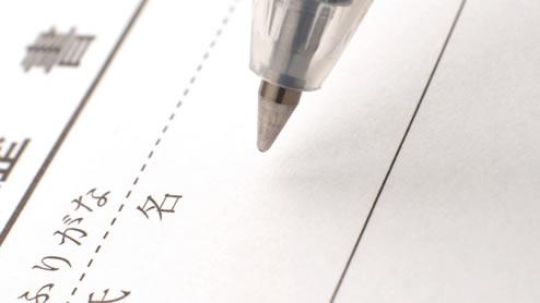 【就活の履歴書】初めての就活のための履歴書の書き方