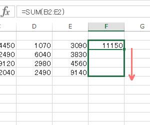 SUMの横の計算方法