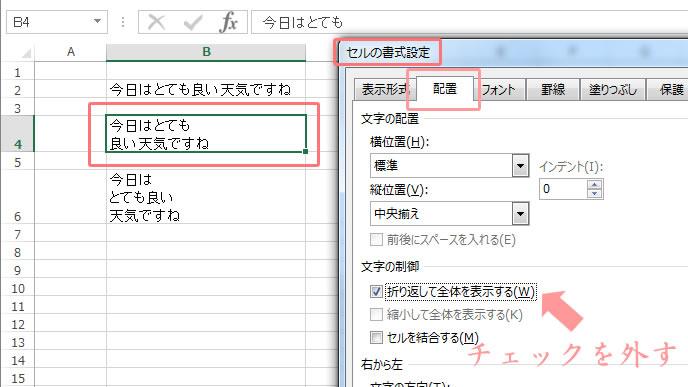 エクセルの折り返し設定の変更方法