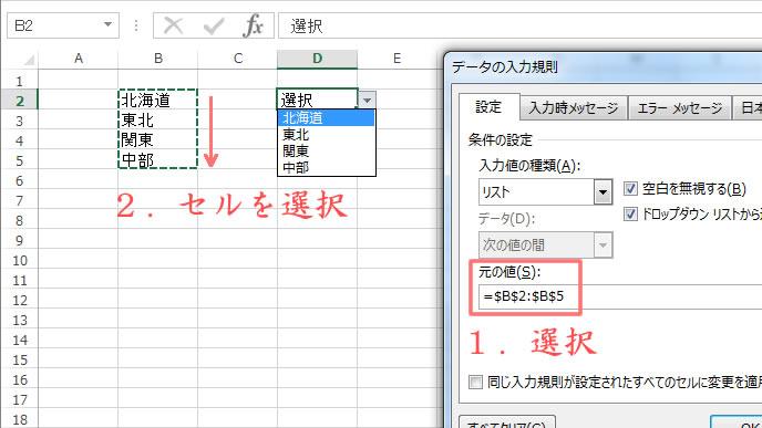 数式を使ったプルダウンの設定方法