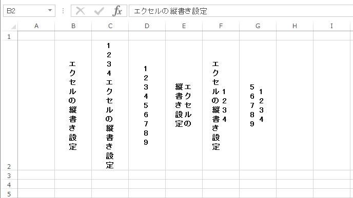 文字や数字を含めた縦書き