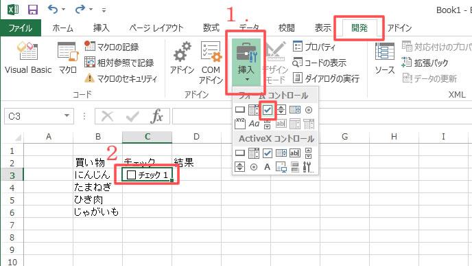 チェックボックスの設定方法