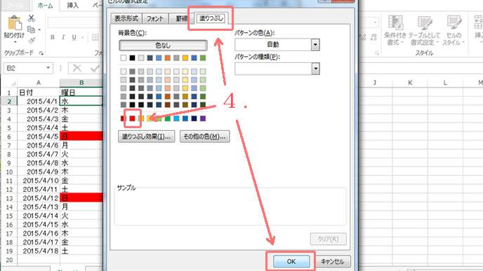 好きな色を選択する