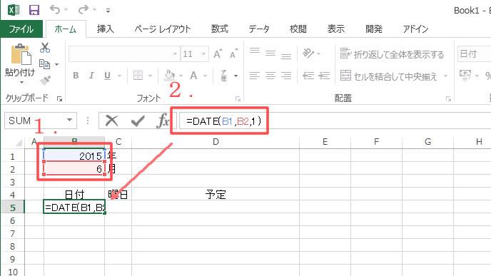 関数を使って日付を表示