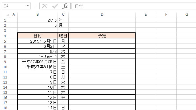 西暦を和暦の平成にする方法