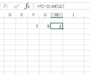 SUM関数で引き算する数式