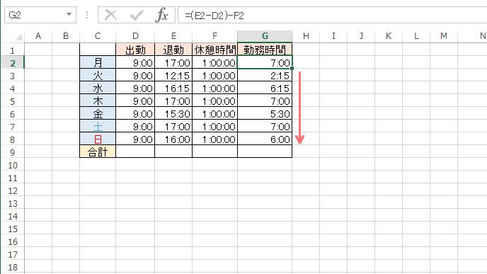 オートフィルで数式をコピー