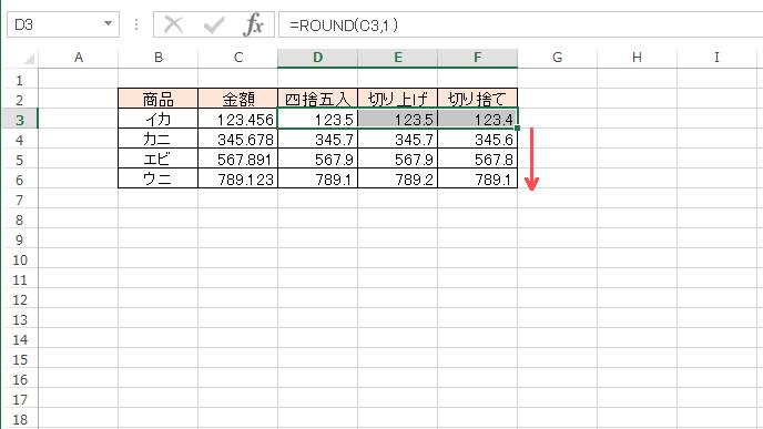 ROUND関数を使った割り算の方法