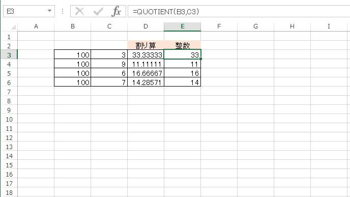 QUOTIENT関数を使って割り算の整数を求める方法