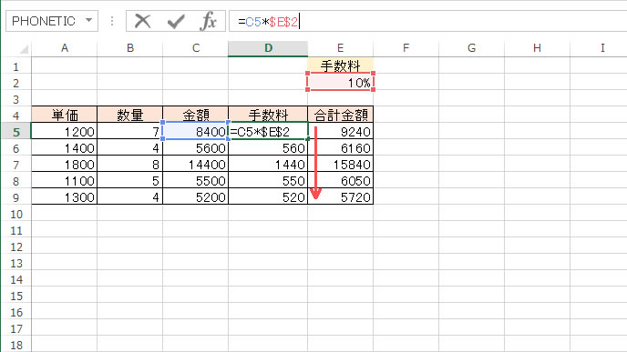 絶対参照を使って掛け算をするセルを固定
