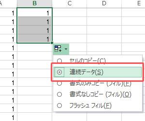 オプションから連続データを入力する方法