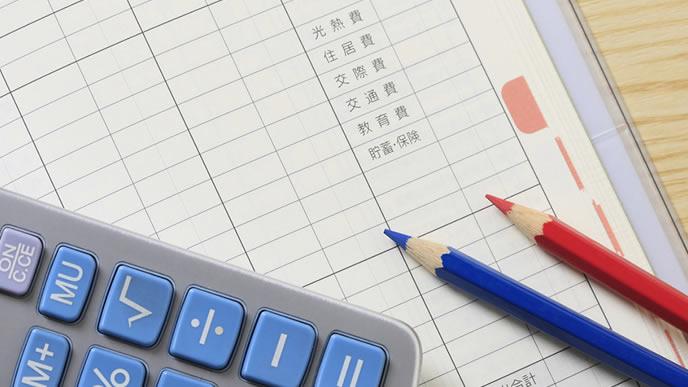 家計の支出を把握するための家計簿