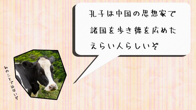 孔子について解説する子牛