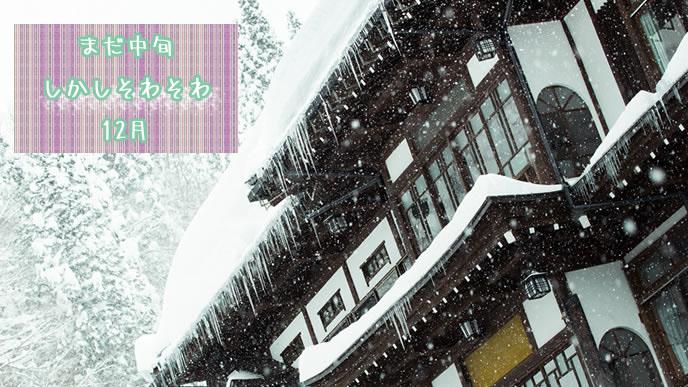 雪深い場所にある温泉旅館