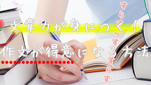 就職試験の作文・誰でも簡単に身に付く書き方のポイント