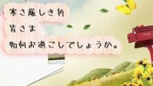161208_jiko-february2