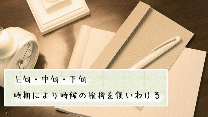 手紙を書くために用意された封筒