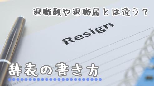 辞表の書き方は?退職届・退職願との違いや封筒の選び方