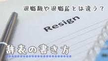 161221_resignation-howto2
