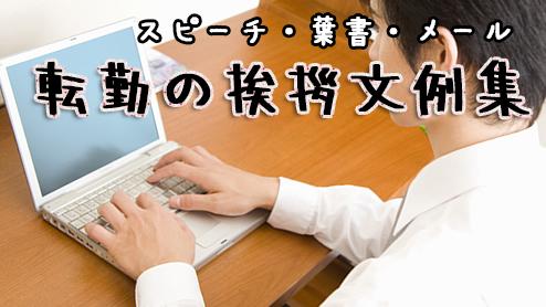 転勤の挨拶文例集/スピーチ・葉書・メールの書き方話し方