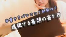 170131_taishoku-howto2