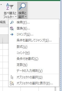 ショートカットでデータを検索する方法2