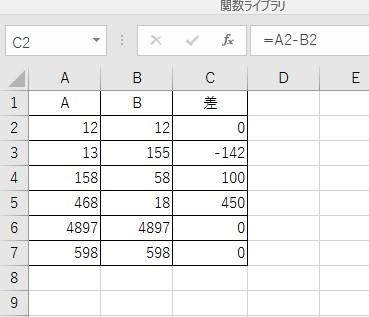 エクセルのデータ比較の方法