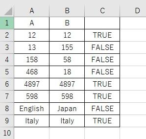 EXACT関数の使い方2