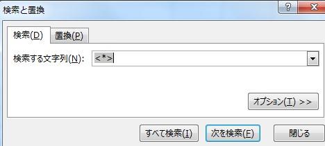 ワイルドカードを使った検索方法3