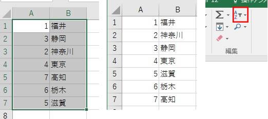 50音順・数字の並び替え方法2