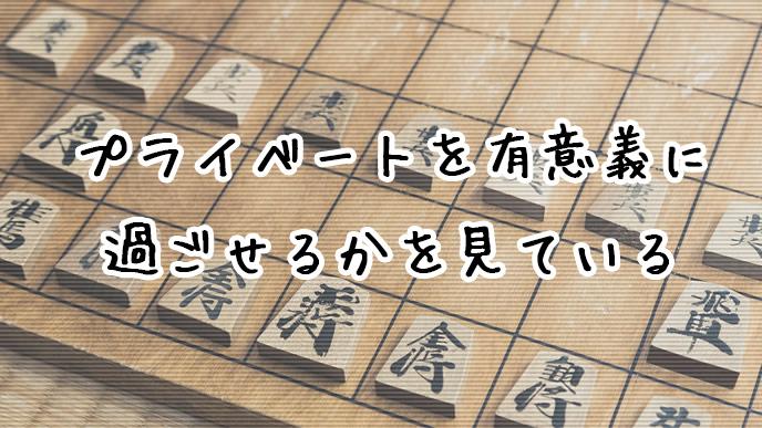 趣味で大人気の将棋