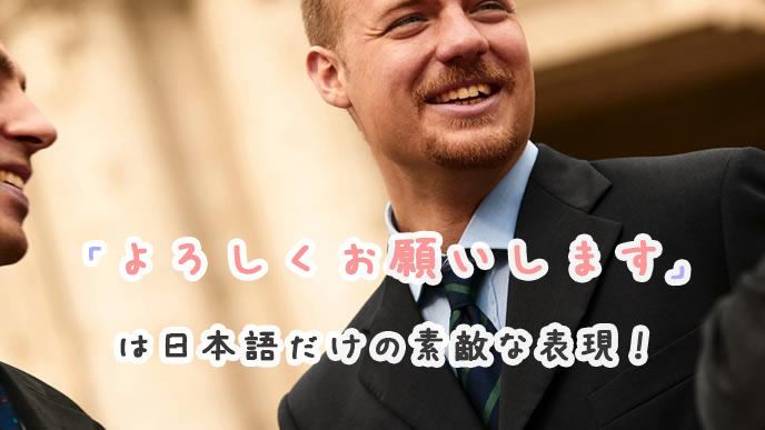 英語で会話をするビジネスマン