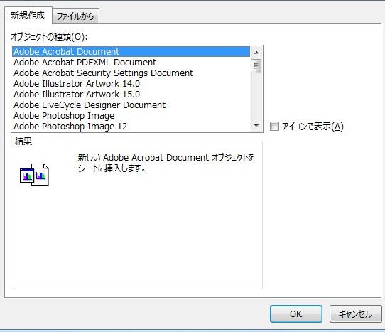 オブジェクトの挿入方法2