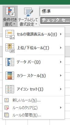 条件付き書式の設定方法2