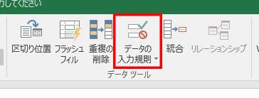 データの入力規則の設定方法1