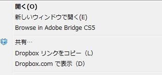 Dropboxのファイル共有の設定方法