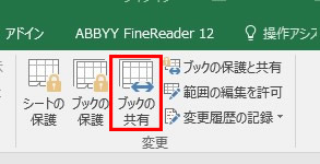 エクセルファイルの共有設定の方法1