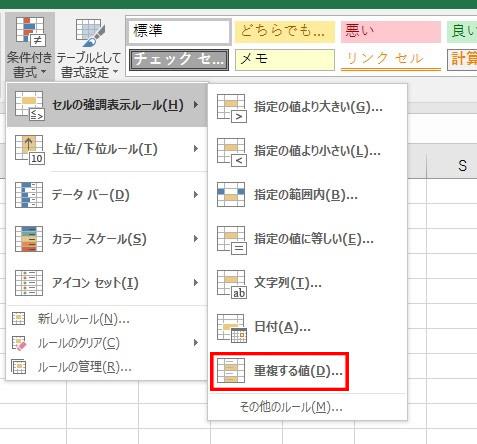 重複データに色を付ける手順1