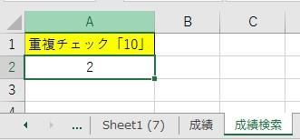 別シートをまたいだCOUNTIF関数の手順3