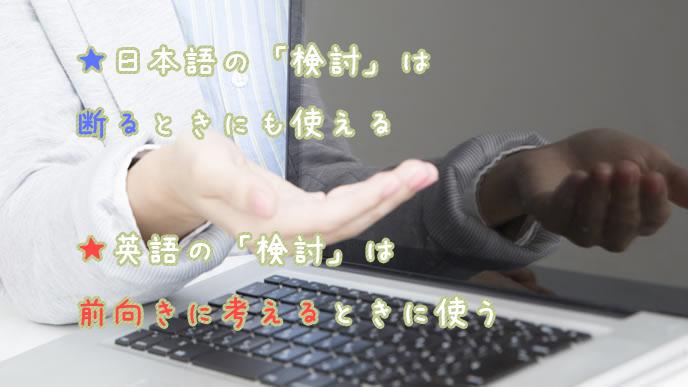 日本語と英語の「検討」の違いを説明する女性