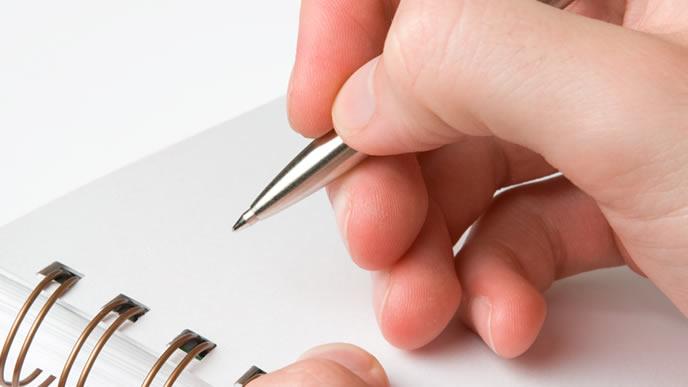退職金と退職金共済の違いを確認するためのノート