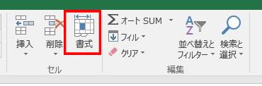 エクセルの書式選択の方法