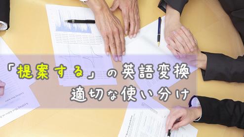 「提案する」の英語例文~ビジネスシーンで役立つ使い分け