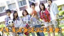 170306_vocationalcollege-employment2