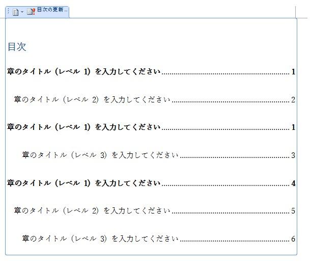 目次の手動追加設定3